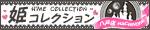 姫コレクション 八戸店